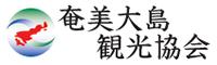 奄美大島観光協会